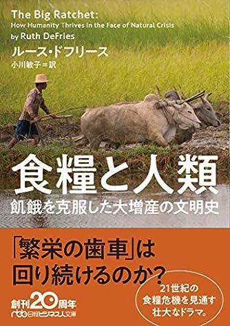 食糧と人類 飢餓を克服した大増産の文明史 (日経ビジネス人文庫)