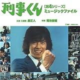 刑事くん[第4シリーズ]ミュージックファイル