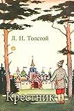 The Godson (World Classics) (Russian Edition)