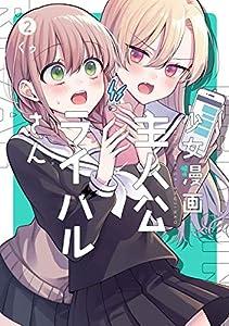 少女漫画主人公×ライバルさん 2巻 (デジタル版ガンガンコミックスJOKER)
