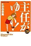 主任がゆく! (3) (ぶんか社コミックス)