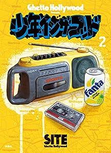 少年イン・ザ・フッド(2) (SPA!コミックス)