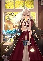 魔女の旅々14 ドラマCD付き特装版 (GAノベル)