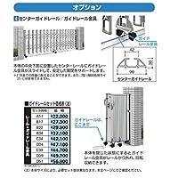 YKKAP 伸縮ゲート レイオス ガイドレールセット B22 『カーゲート 伸縮門扉 オプション』