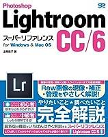 Photoshop Lightroom CC/6 スーパーリファレンス for Windows&Mac OS