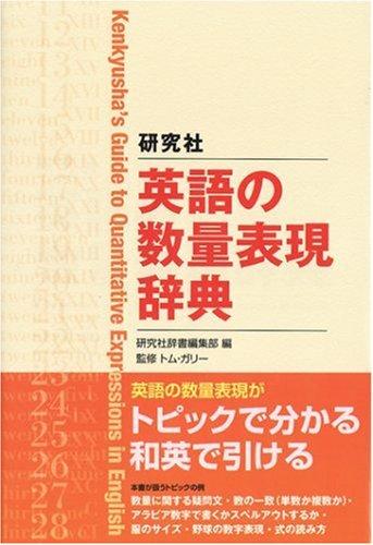 研究社 英語の数量表現辞典の詳細を見る