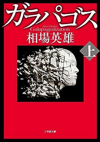 ガラパゴス (上) (小学館文庫)