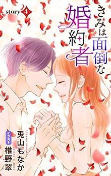 [兎山もなか, 椎野翠]のきみは面倒な婚約者 story4 ジョシィ文庫 (Love Jossie)