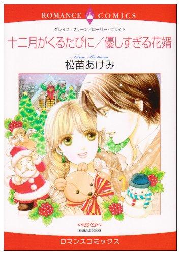 十二月がくるたびに/優しすぎる花婿 (エメラルドコミックス ロマンスコミックス)