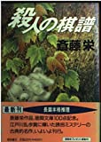 殺人の棋譜 (徳間文庫)