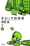 まるいち的風景 2 (白泉社文庫)