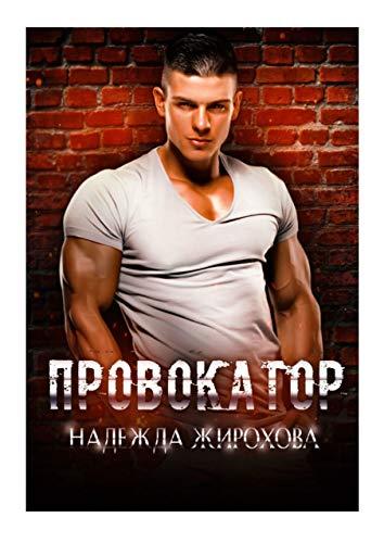Провокатор (Russian Edition)