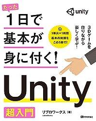 たった1日で基本が身に付く! Unity 超入門