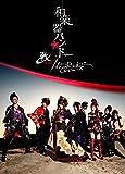 【ゲーム『戦国無双4-II』スペシャルプロダクトコード付き】 戦-ikusa- なでしこ桜 (DVD) image