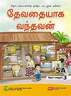 Tamil Language Student's Reader 5A Book 3 for Primary Schools (TLPS) (Theen Thamizh)