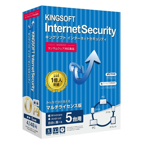 キングソフト KINGSOFT InternetSecurity 5台版