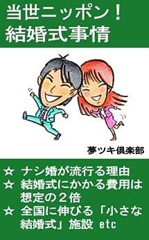 [夢ツキ倶楽部]の当世ニッポン&諸外国の結婚式事情 恋愛アドバイスシリーズ