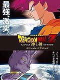 ドラゴンボールZ 神と神 スペシャル エディション