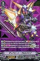 ヴァンガード The Raging Tactics デッドヒート・ブルスパイク SVR V-EB09 SV02 スペシャルヴァンガードレア スパイクブラザーズ オーガ ダークゾーン
