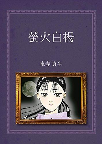 Keira Hakuyo (Books of ULTAYA) (Japanese Edition)