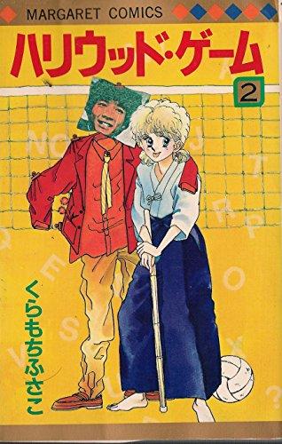 ハリウッド・ゲーム 2 (マーガレットコミックス)