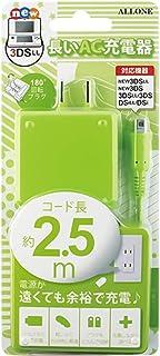 アローン new3DS用 長いAC充電器 [2.5m] スイングプラグで省スペース・持ち運びにも便利 コンセントから直接充電可能 可愛いカラーで気分もアガる New3DSLL/3DSLL/3DS/New2DSLL/2DS/DSi/DSiLL 日...
