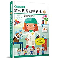 Play games together: If I were an animal doctor(Chinese Edition)