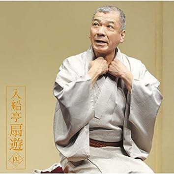 """Senyuu Irifunetei 4 """"Mitsuino Daikoku"""" """"NingyouKai"""" -Asahimeijinkai Live Series 111"""