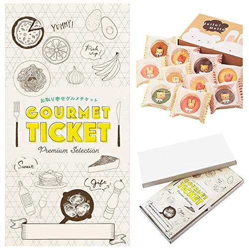 【 お取り寄せ グルメ チケット 】( 引換券 ・ ギフト券 ) カリーノ アニマルドーナツ 10個