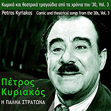 I Palia Stratona, Comic and Theatrical Songs from the 30's, Vol.3