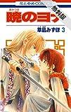 暁のヨナ【期間限定無料版】 3 (花とゆめコミックス)