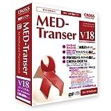 MED-Transer V18 パーソナル for Windows
