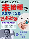 コロナワクチン未接種で気まずくなる日本社会