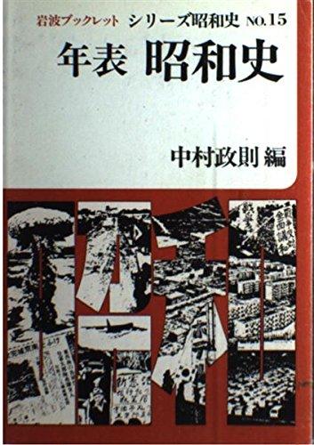 年表 昭和史 (岩波ブックレット―シリーズ昭和史)の詳細を見る