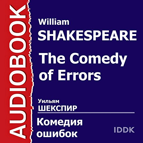 The Comedy of Errors [Russian Edition] audiobook cover art