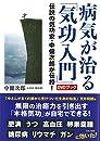 病気が治る「気功入門」DVDブック