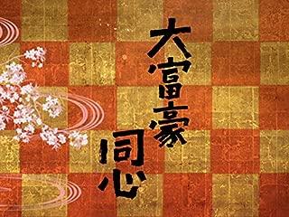 大富豪同心(NHKオンデマンド)
