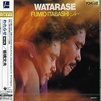 Watarase Bashi by Fumio Itabashi (2005-01-26)