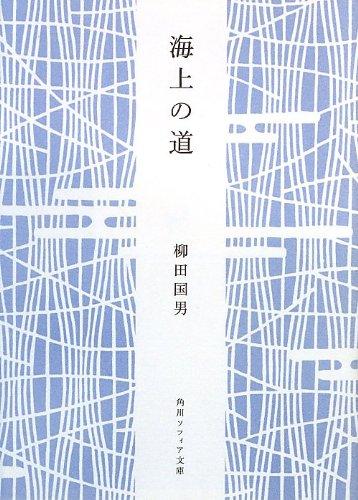 海上の道 (角川ソフィア文庫)