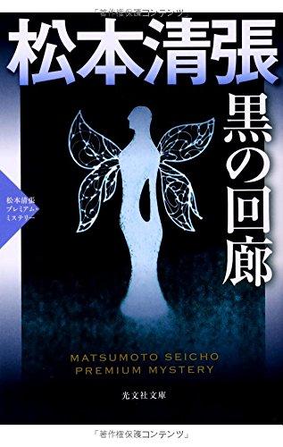 黒の回廊: 松本清張プレミアム・ミステリー (光文社文庫)