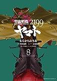 宇宙戦艦ヤマト2199(8) (角川コミックス・エース) - むらかわ みちお, 西崎 義展, 結城 信輝, 宇宙戦艦ヤマト2199製作委員会