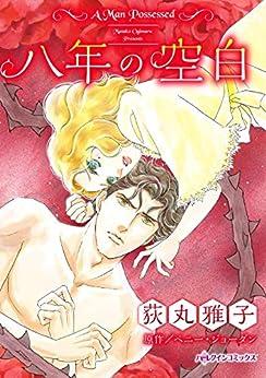 [荻丸 雅子, ペニー・ジョーダン]の八年の空白 (ハーレクインコミックス)