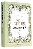 Marcel Proust's Time Regained (The Fourth Volume: Sodom and Gomorrah) (Fine) (Chinese Edition)