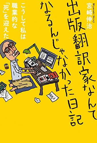 出版翻訳家なんてなるんじゃなかった日記