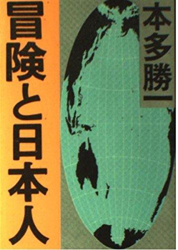 冒険と日本人 (朝日文庫) - 本多 勝一
