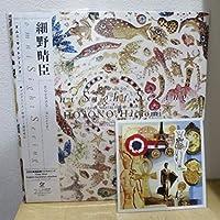 細野晴臣 OMNI SIGHT SEEING レコード LP