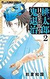 桃太郎日常茶飯事鬼退治(2) (フラワーコミックスα)