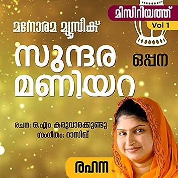 """Sundara Maniyara (From """"Misiriyath Vol. 1"""") [Oppana Pattukal]"""