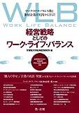 経営戦略としてのワーク・ライフ・バランス―ワーク・ライフ・バランス塾と参加企業の実践から学ぶ!成果測定のための評価指標(WLB‐JUKU INDEX)付き