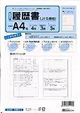 日本法令 履歴書 JIS規格 説明書付 A4 履歴書用紙4枚・シール付封筒3枚・職務経歴書3枚
